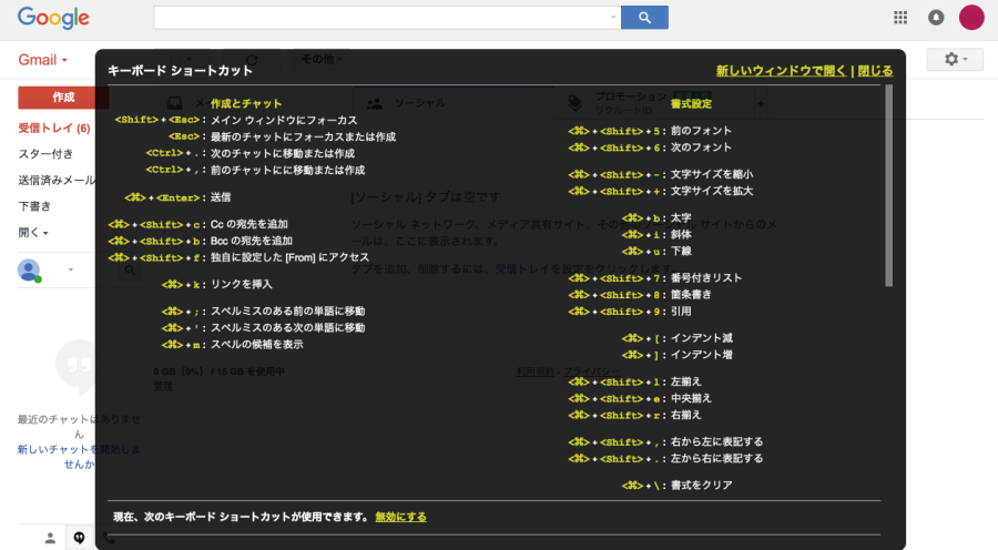 shortcut_gmail1