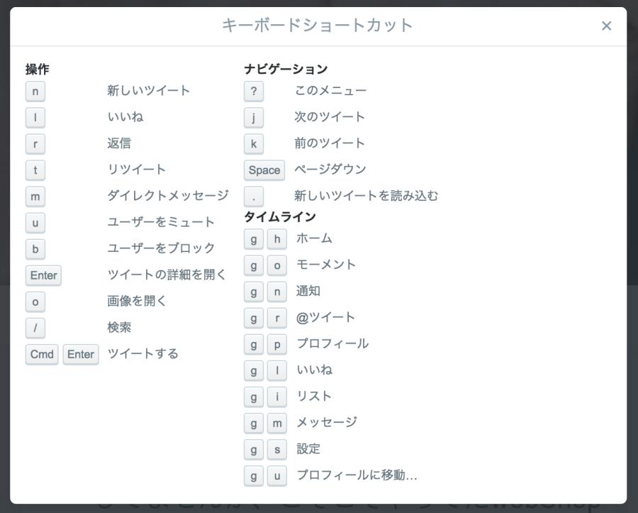 twitter_shortcut